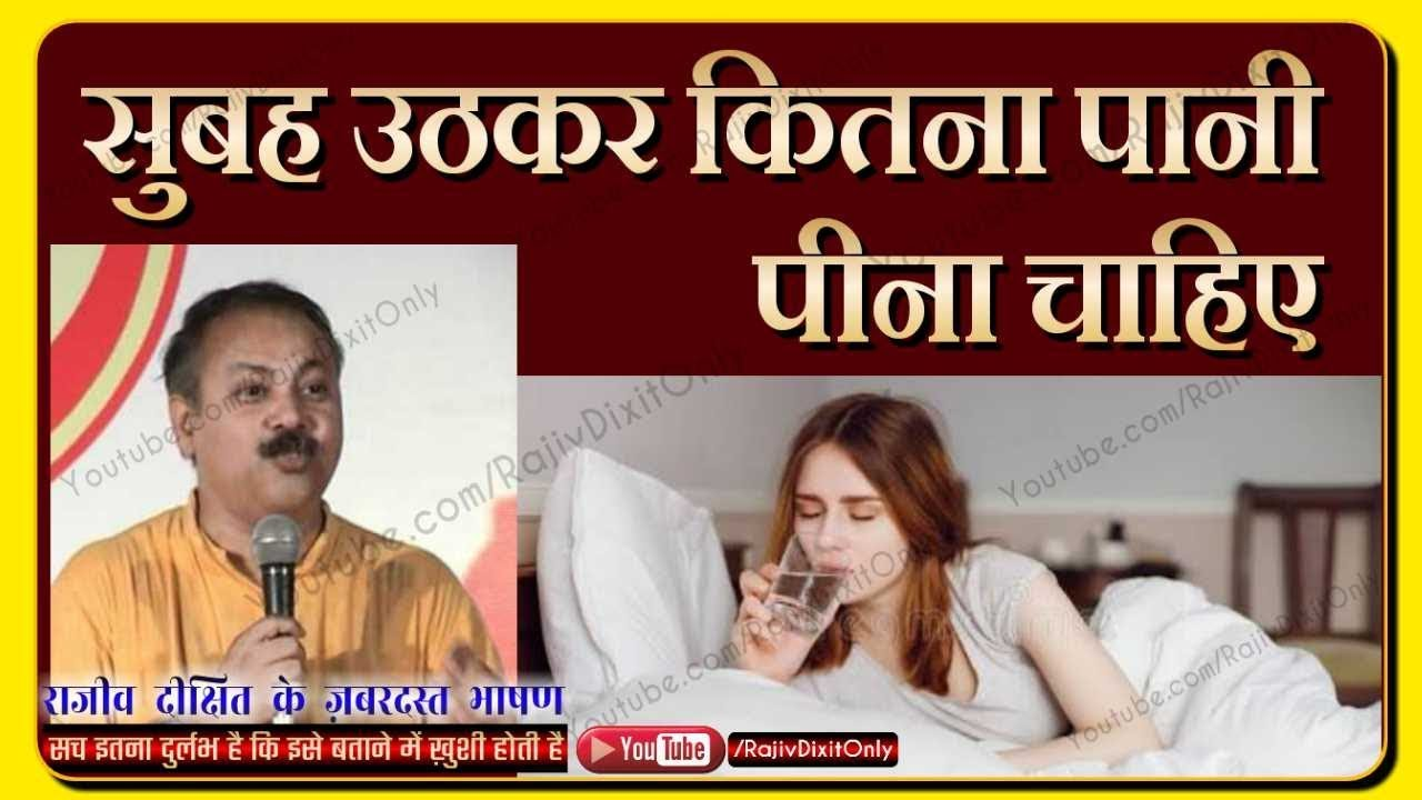 Rajiv Dixit - सुबह उठकर कितना पानी पीना