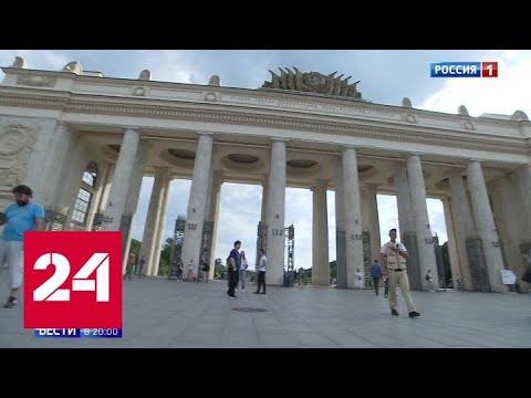 Символ Москвы: культовый Парк Горького отмечает день рождения