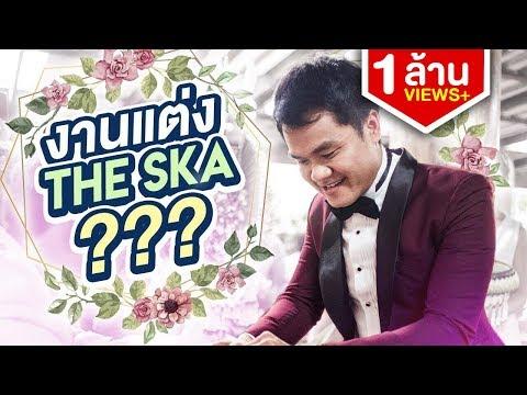 งานแต่งใน The Ska ใครแต่งงานกันเอ่ย??? - Bie The Ska