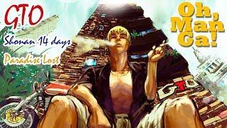 Обзор манг GTO - Шонан 14 дней в Шонан / Потерянный рай | GTO Shonan 14 Days / Paradise lost
