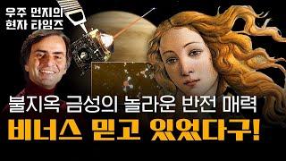 [우주먼지] 악취가 진동하는 금성에 생명체가 산다? (…
