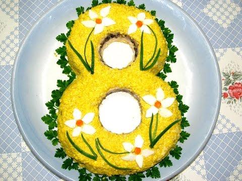 Рецепт Вкусно - САЛАТ с Курицей Грибами и Черносливом 8 Марта Рецепты Салатов.