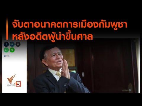 จับตาอนาคตการเมืองกัมพูชาหลังอดีตผู้นำขึ้นศาล - วันที่ 16 Jan 2020