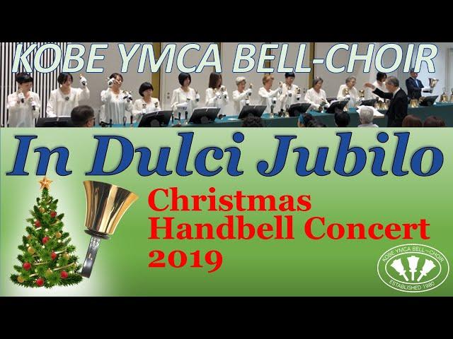 """ハンドベルHandbell, """"In Dulci Jubilo"""", Kobe YMCA Bell-choir, 2019 Dec"""