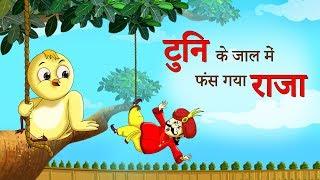 टुनि के जाल में फंस गया राजा || बच्चों की हिंदी कहानियां |I DADIMAA KI KAHANIYA | Hindi Fairy Tales