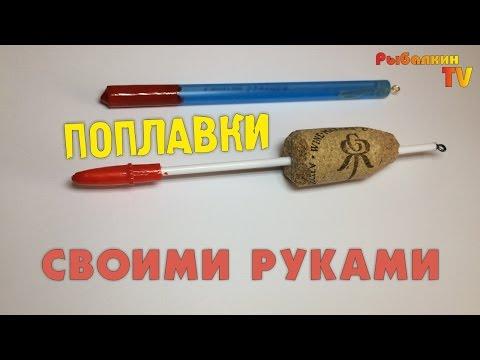 🎣 Поплавки своими руками #1 🔸 Пробка и ручка