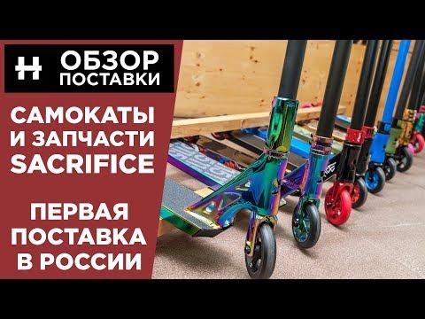 Самокаты Sacrifice 2018 — первая поставка в Россию, обзор [Hellride.ru]