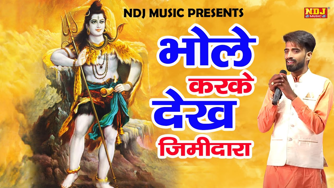 भोले करके देख जिमीदारा # Top Shiv Bhajan | latest Devotional Bhajan Song 2018 | NDJ Film