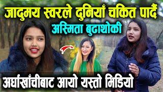 अर्घाखाँचीमा भेटियो यस्तो आवाज   दुनियाँ लठ्ठ पार्ने अस्मिताको स्वर यस्तो छ   Arghakhachi Nepal