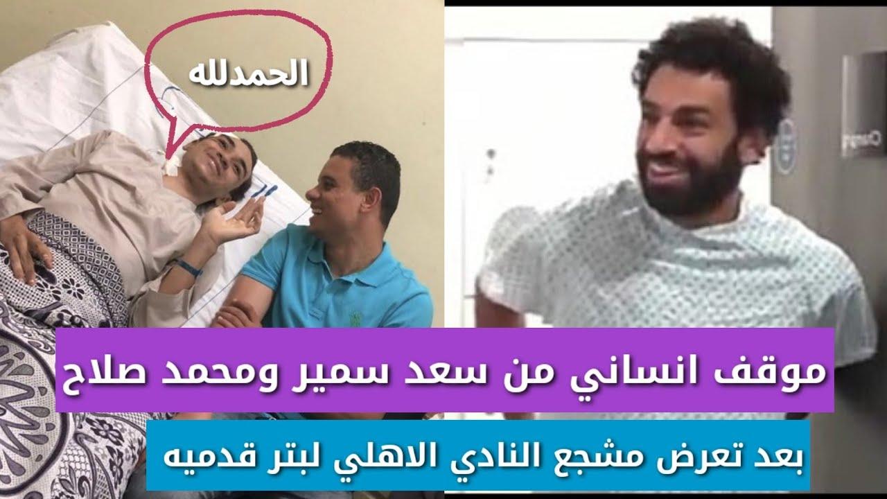 محمد صلاح وسعد سمير وموقف انساني مع مشجع الاهلي بعد اصابته