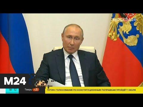 Как будет проходить голосование по Конституции - Москва 24