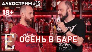АЛКОСТРИМ №15 (с телефона) — Осень за барной стойкой