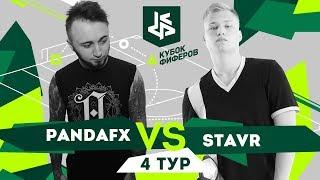 КУБОК ФИФЕРОВ | PANDAFX VS STAVR