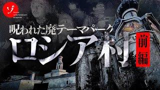 【前編】呪われた廃テーマパーク!最期のロシア村スペシャル