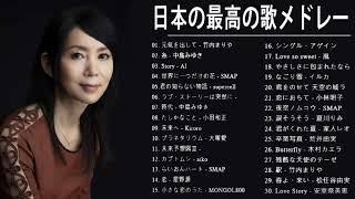 日本演歌有中文 メドレー ♪ღ♫ 日本演歌精選下載 ♪ღ♫日本演歌の名曲、人気曲集 #2