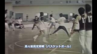 高崎高校1973年(昭和48年)
