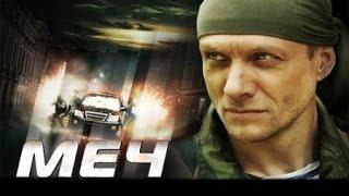 МЕЧ  1 сезон 12 серия