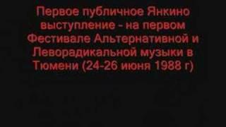 Янка Дягилева - Деклассированным элементам(Деклассированным элементам., 2008-04-08T13:09:04.000Z)