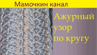 Вязание крючком Ажурный узор по кругу Crochet around pattern
