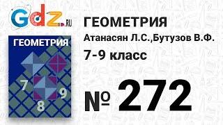 № 272 - Геометрия 7-9 класс Атанасян