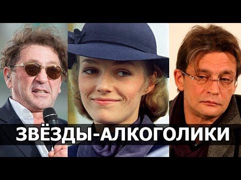 Кто из российских звезд страдает алкоголизмом | Вы не поверите!