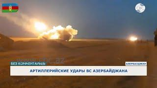 Минобороны распространило видео о ночных и дневных артиллерийских стрельбах ВС Азербайджана