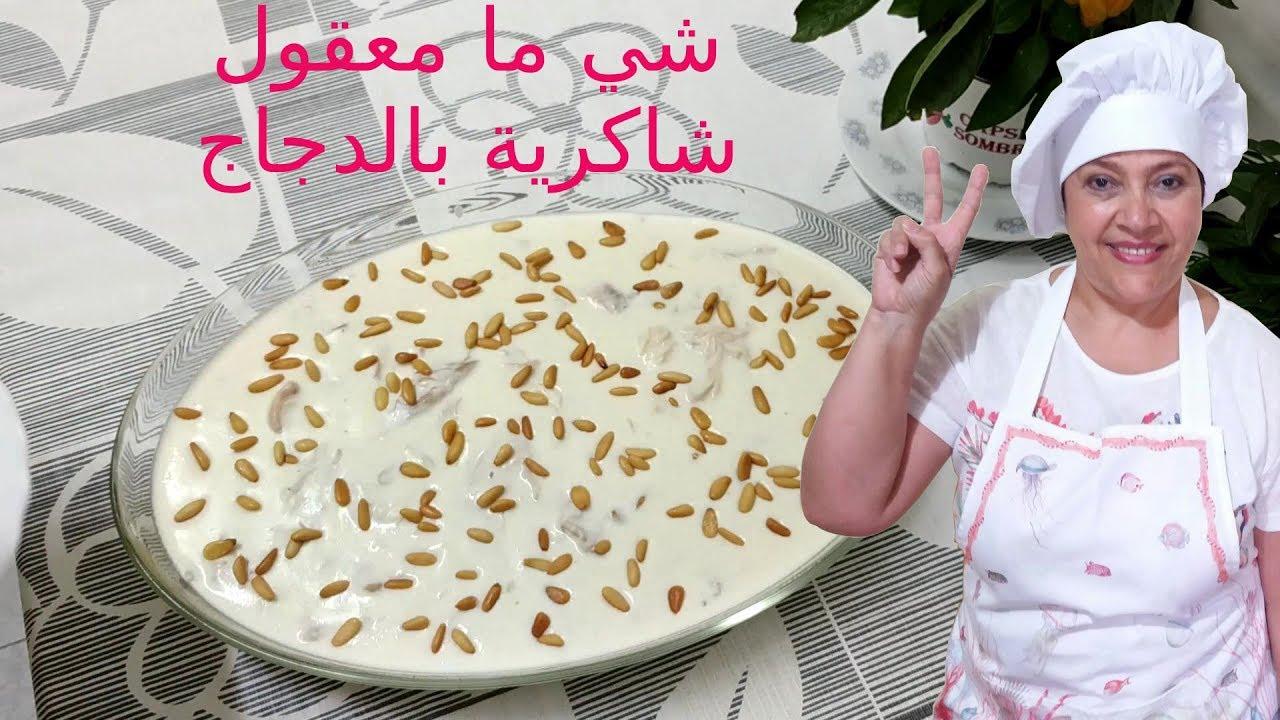 شي ما معقول شاكرية بالدجاج على الطريقة السورية