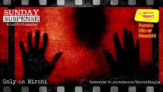 Sunday Suspense | Purono Din-er Maachhi | পুরোনো দিনের মাছি | Aneesh Deb | Mirchi Bangla