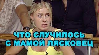 Что случилось с мамой Кристины Лясковец! Последние новости дома 2 (эфир за 20 августа, день 4485)