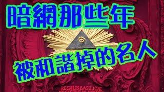體驗《暗網》那些年被光明會和諧掉的名人  Suspected illuminati Killing celebrities