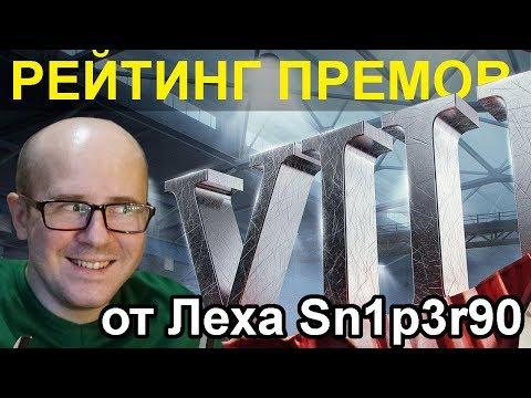 РЕЙТИНГ ПРЕМ ТАНКОВ 8 ЛВЛ от Лёхи Снайпера ( Леха Sn1p3r90 )