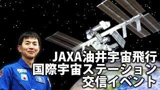 【NVS】油井宇宙飛行士ISS交信イベント子ども体験塾「宇宙(そら)とつながる日」