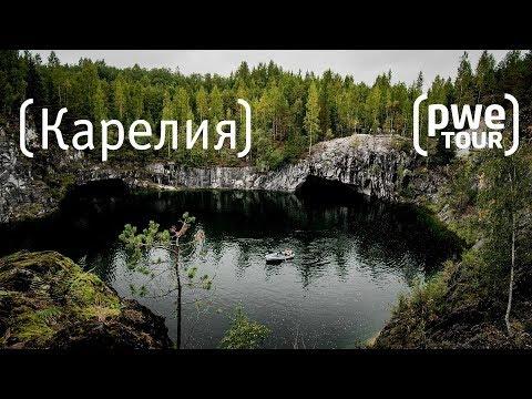 Турист-Оптимист #8 | Карелия, Рускеала| Nikon D7500