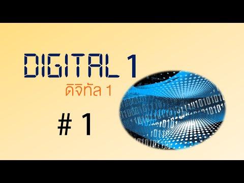 วิชา Digital Circuit Design Ep 1 - Aj Earn