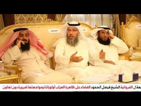 عقد محافظ الفروانية الشيخ فيصل الحمود المالك الصباح إجتماع عمل موسع مع مختاري وقيادات الجهات التابعة لـ الفروانية