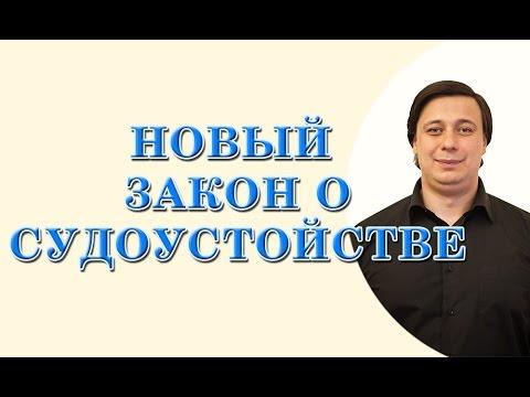 Новый закон о судоустройстве (юрист адвокат Одесса)