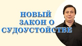Новый закон о судоустройстве (юрист адвокат Одесса)(, 2016-06-04T13:57:18.000Z)