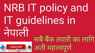Nrb It Policy And Guidelines In Nepali -2068 - All Banking Exam Preparations