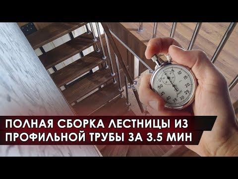 Монтаж модульной лестницы Зигзаг из профильной трубы