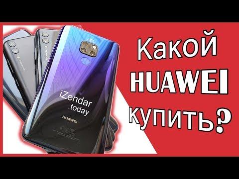 Какой Huawei | Honor выбрать в 2019 году?