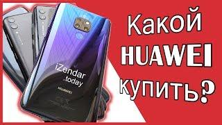 какой Huawei  Honor выбрать в 2019 году?