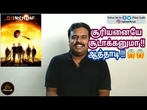 Sunshine (2007) Sci-fic Thriller Movie Review In Tamil By Filmi Craft