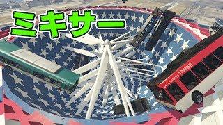 【GTA5】乗り物をミキサーでかき混ぜる!