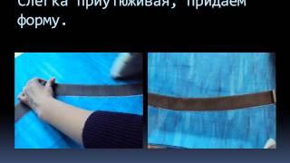 Изготовление юбки видео(Урок № 3 Пошив юбки-карандаш., 2013-02-05T16:18:03.000Z)