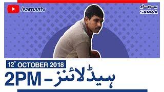 Samaa News   Latest Headlines   2PM - SAMAA TV - 12 October 2018