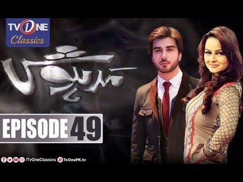 Madhosh Episode 49 | TV One Classics Drama | 21 March 2017