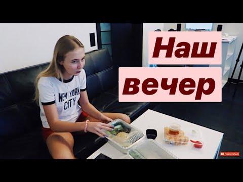 НАШ ИДЕАЛЬНЫЙ ВЕЧЕР - СУШИ, ШЕРЛОК, ПРОГУЛКА/17.09.18