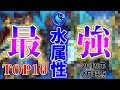 【モンスト】あのキャラが暴走中…水属性最強キャラTOP10!