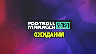 видео: FOOTBALL MANAGER 2021 - ОЖИДАНИЯ