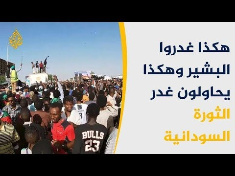 السودان.. تحذيرات متصاعدة من ضم البلاد لمحور الثورة المضادة  - نشر قبل 4 ساعة